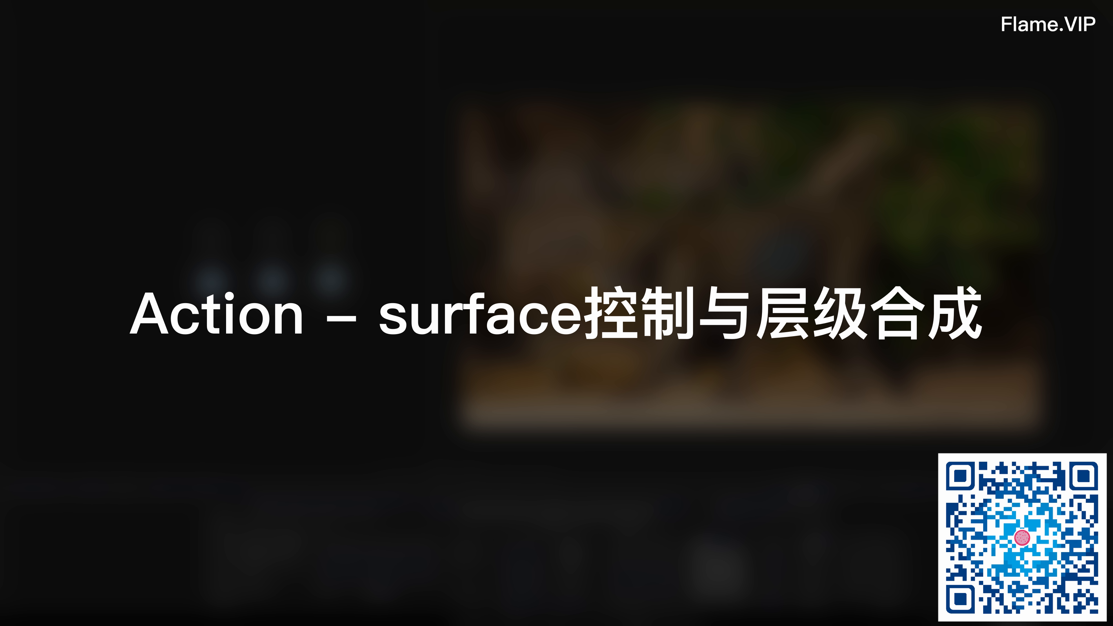 Flame2021 入门教程:Action - surface 控制与层级合成